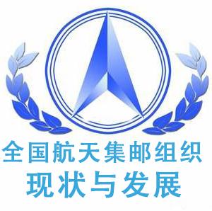 全国航天集邮组织现状与发展