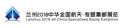 兰州2018中华全国航天.专题集邮展览