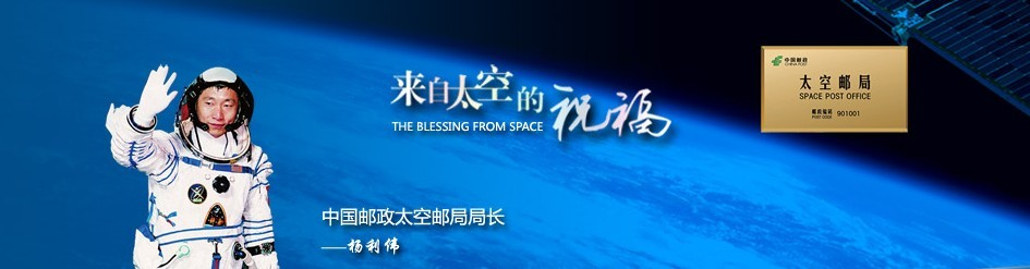 太空邮局、北京航天城邮局