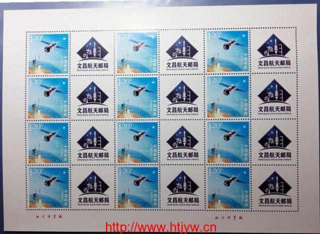 《文昌航天邮局》个性化邮票