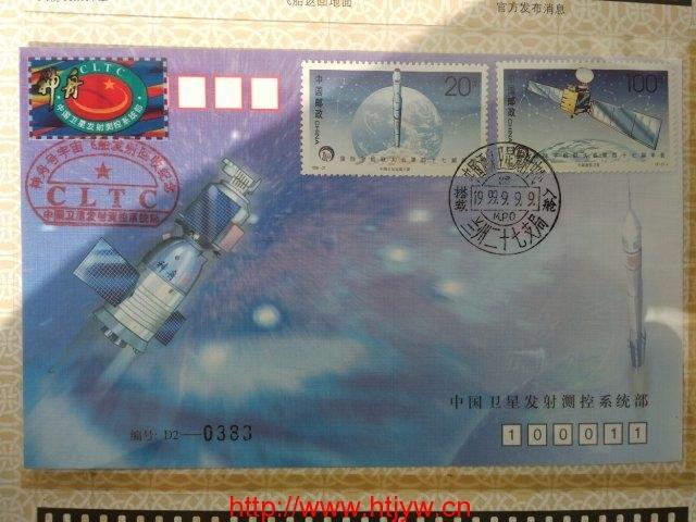 D2-0383测控部神舟1号搭载封(共搭载1023枚)